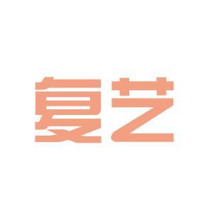 张家港复艺空间设计有限公司logo