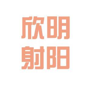 欣明环保技术logo