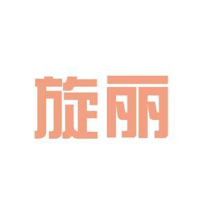 旋丽电器logo