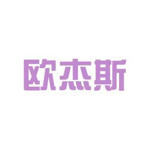 南宁欧杰斯生物科技有限公司logo