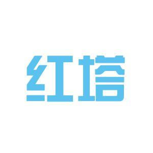 红塔塑胶logo
