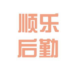 南京顺乐logo