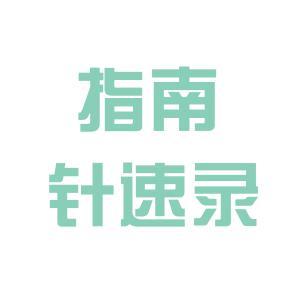 指南针速录义乌分部logo