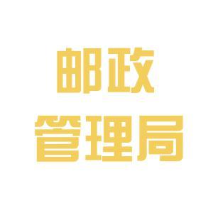 盐城邮政局logo