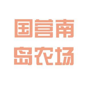 南岛农场logo