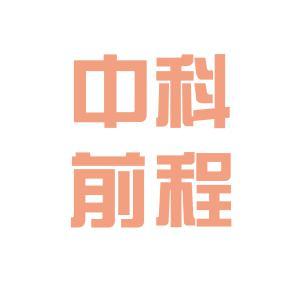 中科前程logo