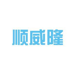 顺威隆汽配logo