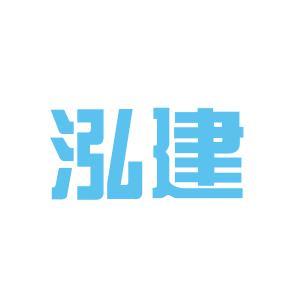 安徽泓建建筑监理有限公司logo