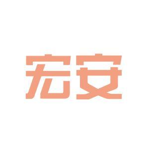 抚州宏安地产logo