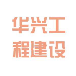 吉林华兴logo