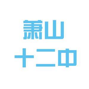 萧山十二中logo