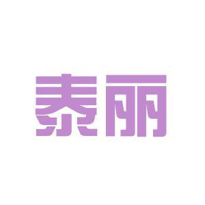 河北泰丽汽车贸易有限公司logo