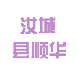 汝城县顺华房地产开发有限责任公司logo
