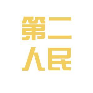 台州市路桥区第二人民医院logo
