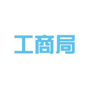 盐城市工商局logo
