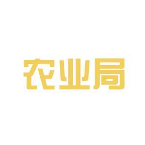 咸宁市农业局logo