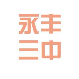 吉安永丰三中logo