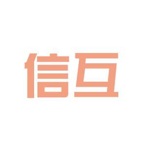 信互logo