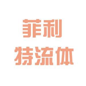 安徽菲利特logo