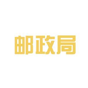 金华市邮政局logo