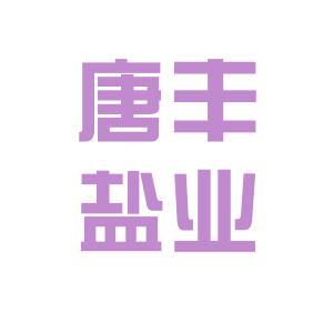 唐山唐丰快速logo