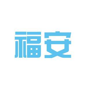 鞍山福安集团logo