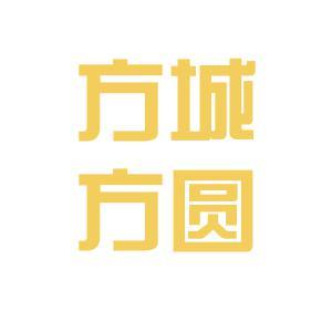 方城方圆房地产开发有限公司logo