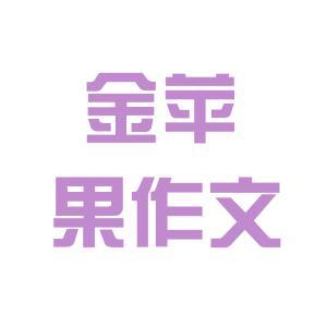 泉州金苹果作文学校logo