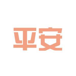 哈尔滨平安银行金融理财集团logo