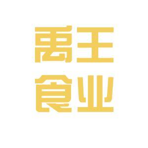 山东禹王集团logo