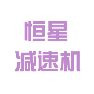 杭州恒星集团logo