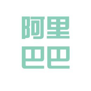 阿里巴巴(中国)教育科技有限公司logo
