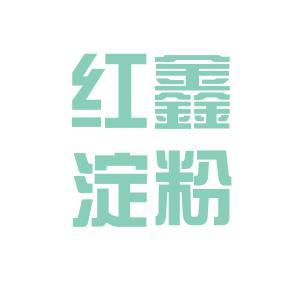 忻州红鑫淀粉厂logo