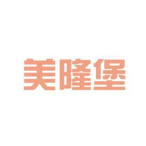美隆堡酒业logo