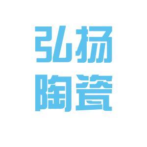弘扬陶瓷logo