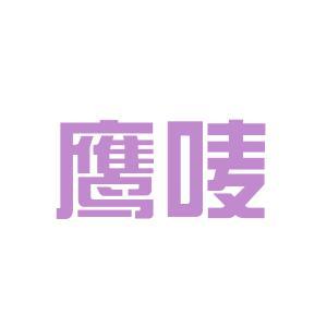 鹰唛食品logo