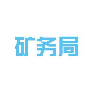 阜新矿务局logo