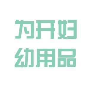 为开妇幼用品logo