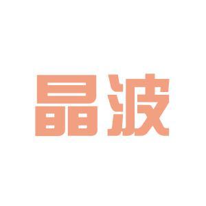晶波光电logo
