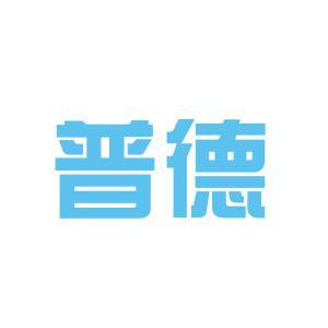 山西普德药业logo