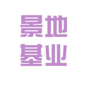 景地基业logo