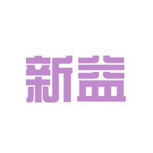汕头新益机械厂logo