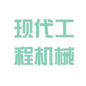 现代(江苏)工程机械有限公司logo
