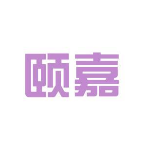 颐嘉健康管理咨询logo