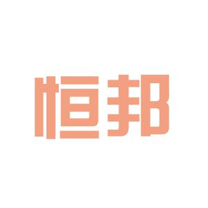 鞍山恒邦logo