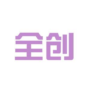全创科技logo