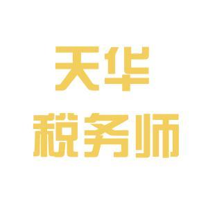 秦皇岛天华税务师事务所logo