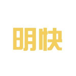 佛山市明快商务服务有限公司logo
