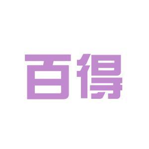 百得logo