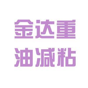 金达重油减粘logo